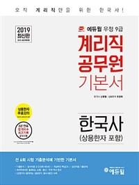 2019 에듀윌 우정 9급 계리직 공무원 기본서 한국사 (상용한자 포함)