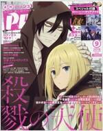 PASH! 2018年 09月號 (雜誌)