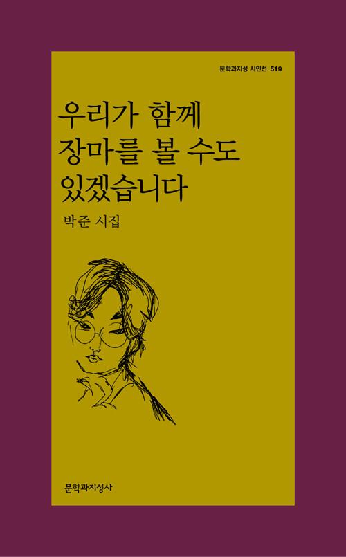 우리가 함께 장마를 볼 수도 있겠습니다 : 박준 시집