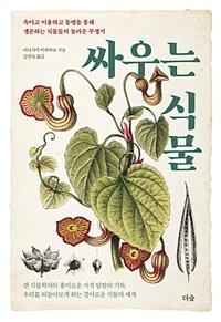 싸우는 식물 - 속이고 이용하고 동맹을 통해 생존하는 식물들의 놀라운 투쟁기