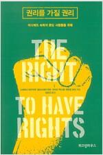 권리를 가질 권리