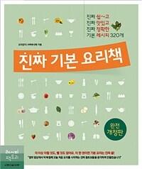 진짜 기본 요리책