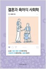 결혼과 육아의 사회학