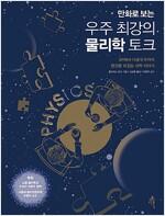 만화로 보는 우주 최강의 물리학 토크