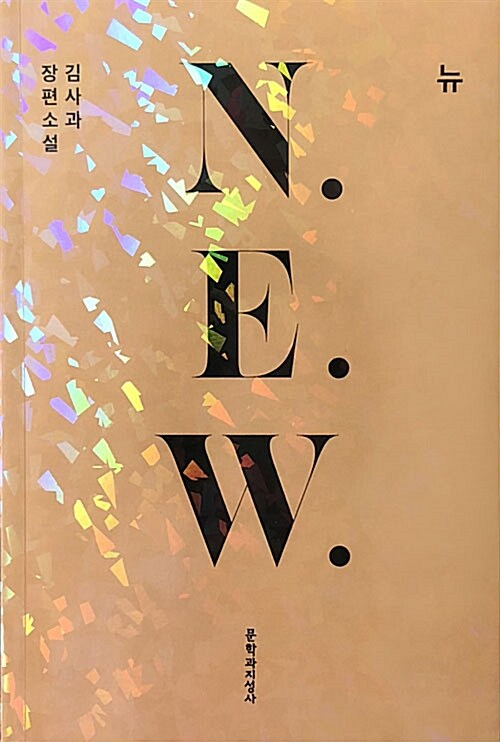 N. E. W.