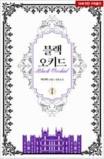 [세트] 블랙 오키드(Black Orchid) (총5권/완결)
