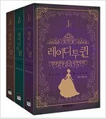 [세트] 레이디 투 퀸 1~3 세트 - 전3권
