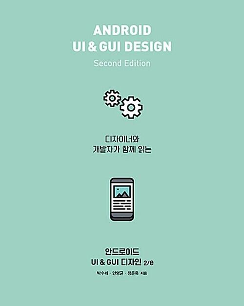 안드로이드 UI & GUI 디자인 2/e