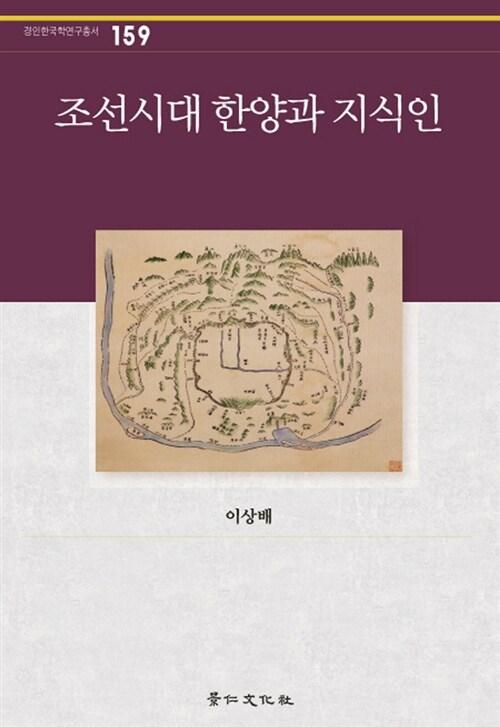 조선시대 한양과 지식인