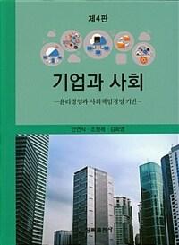 기업과 사회 : 윤리경영과 사회책임경영 기반 / 제4판