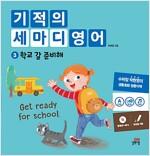 기적의 세마디 영어 3 : 학교 갈 준비해