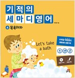 기적의 세마디 영어 4 : 목욕하자