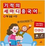 기적의 세마디 중국어 11 : 책 읽을 시간