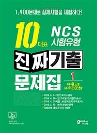 NCS 10대표 시험유형 진짜기출문제집 1