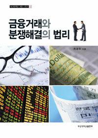 금융거래와 분쟁해결의 법리