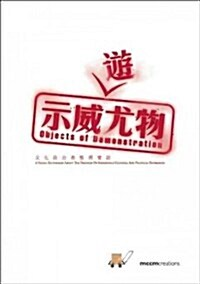 Objects of Demonstration - A Visual Dictionary of Indigenous Cultural and Political Expression (Paperback, Bilingual)