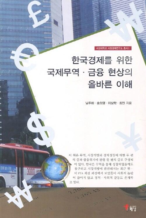 한국경제를 위한 국제무역.금융 현상의 올바른 이해