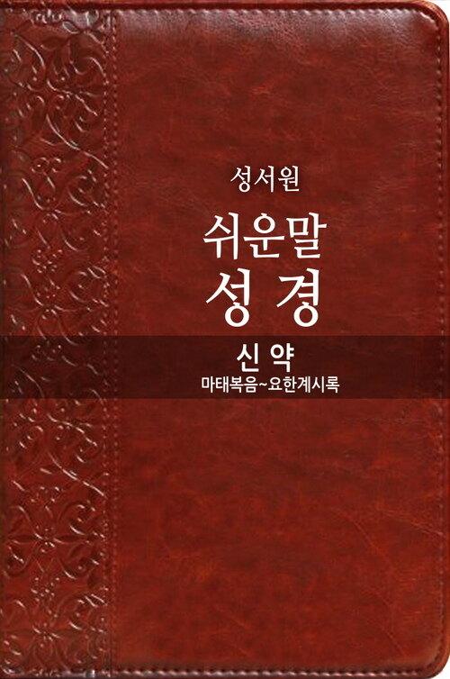 쉬운말성경 - 신약