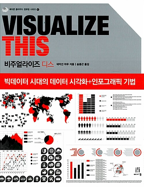 Visualize This 비주얼라이즈 디스