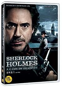 셜록 홈즈 : 그림자 게임