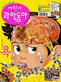 어린이 과학동아 2012.4.15