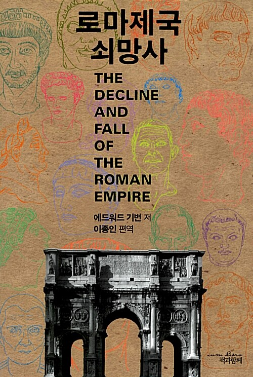로마제국 쇠망사