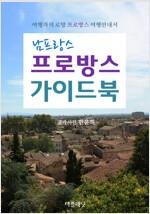 남프랑스 프로방스 가이드북