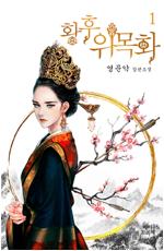 [세트] 황후 위목화 (총3권/완결)