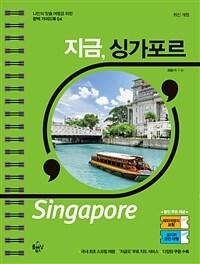 지금, 싱가포르