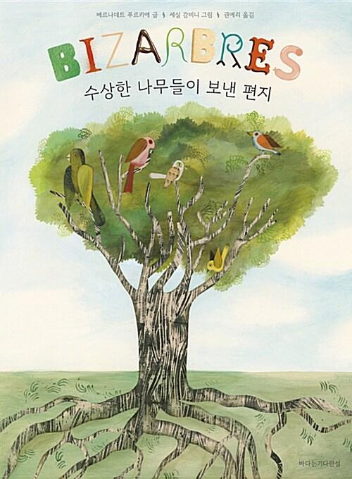 수상한 나무들이 보낸 편지