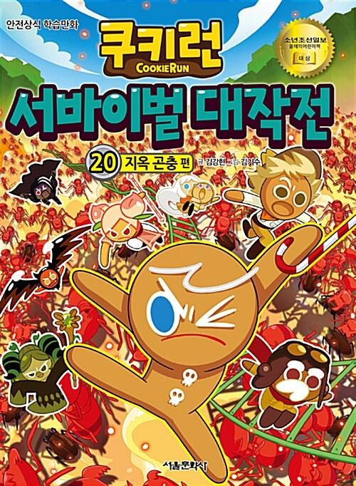 쿠키런 서바이벌 대작전 20 : 지옥 곤충 편