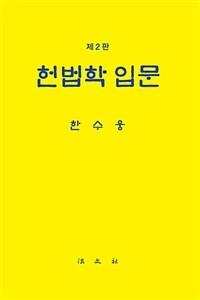 헌법학 입문 / 제2판
