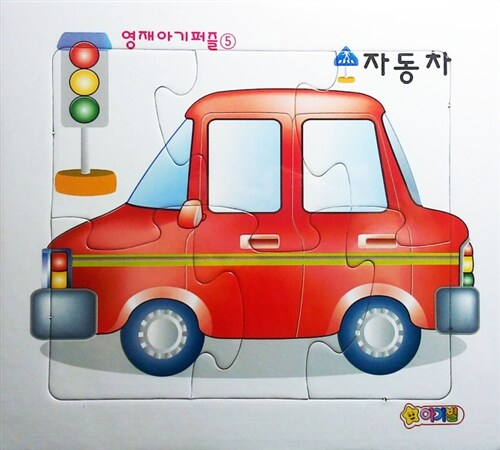 자동차 (6조각)