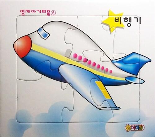 비행기 (6조각)