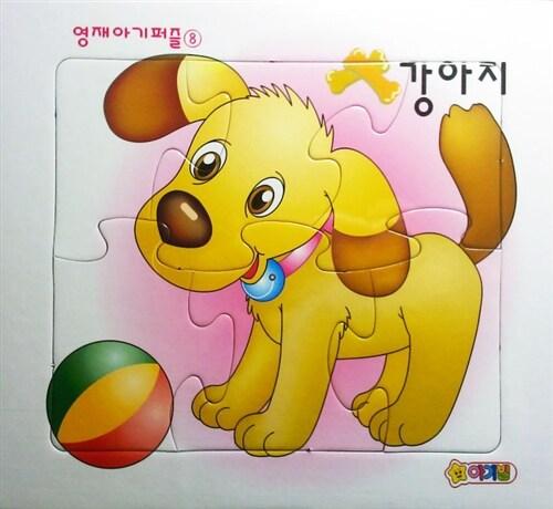 강아지 (6조각)