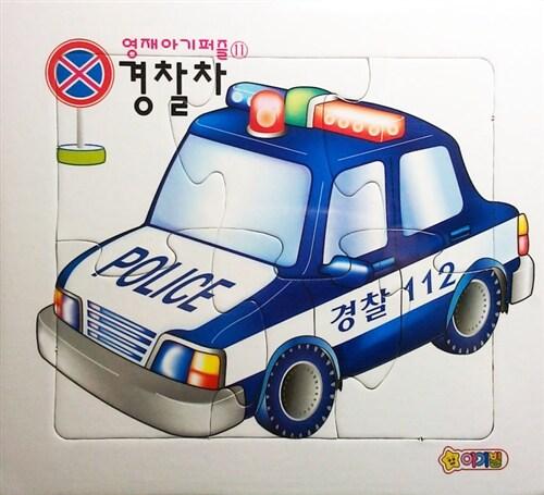 경찰차 (6조각)