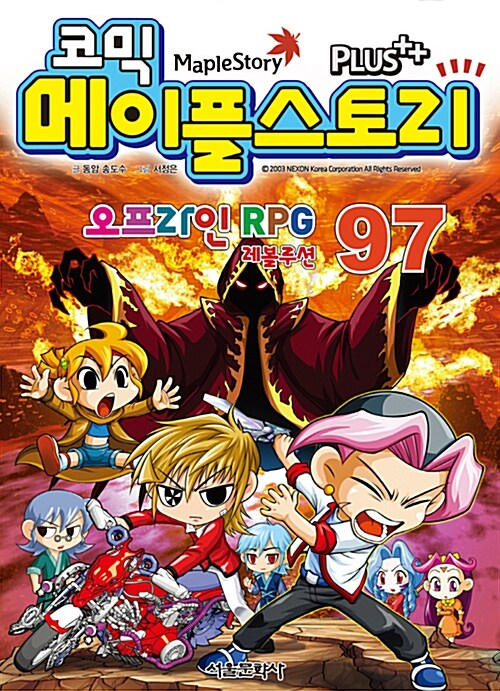 코믹 메이플 스토리 오프라인 RPG 97