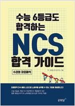수능 6등급도 합격하는 NCS 합격가이드