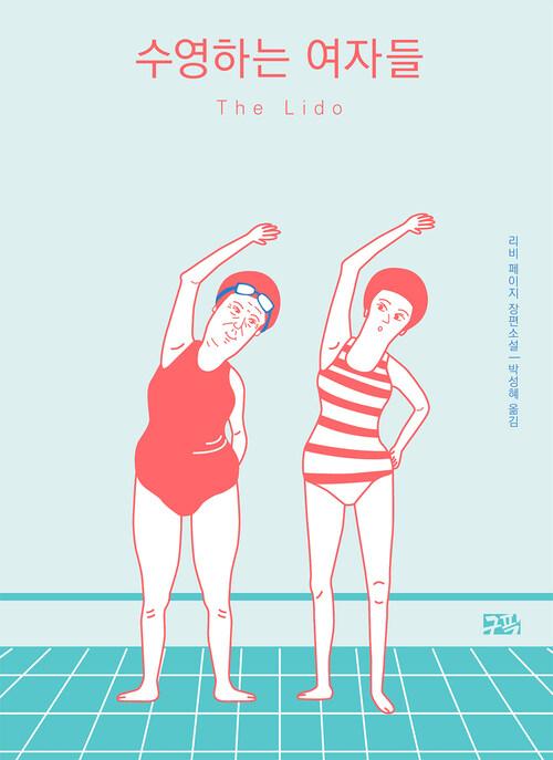 수영하는 여자들