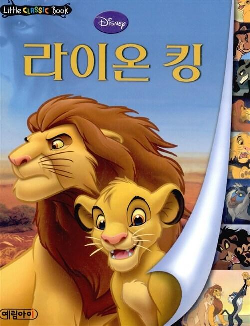 디즈니 라이온 킹