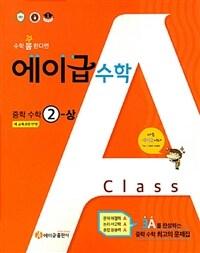 에이급 수학 중학 2-상 (2020년용)