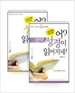 [세트] 어? 성경이 읽어지네! 구약 + 신약 세트 - 전2권