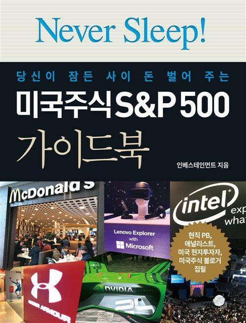 미국주식 S&P500 가이드북