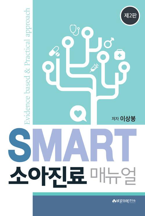 (Smart) 소아진료매뉴얼 = 제2판