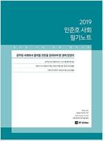 2019 민준호 사회 필기노트