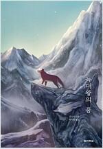 늑대왕의 꿈