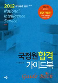(2012) 국정원 합격 가이드북 개정판