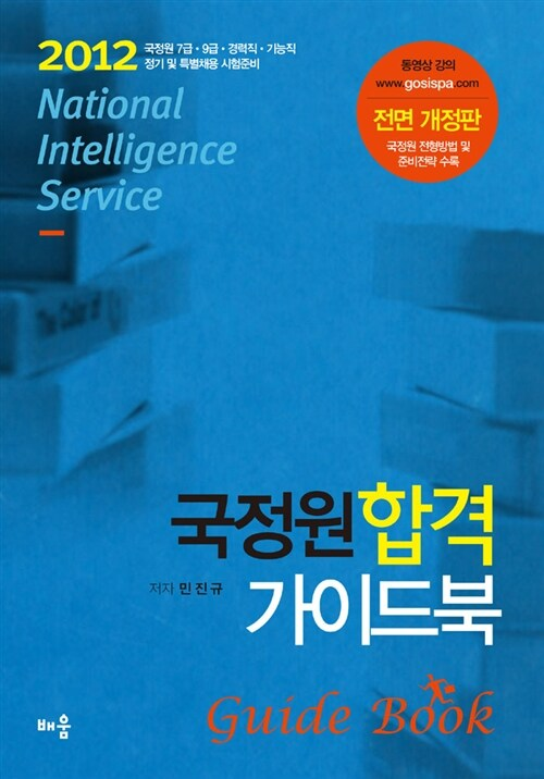 2012 국정원 합격 가이드북