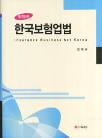 한국보험업법 개정판