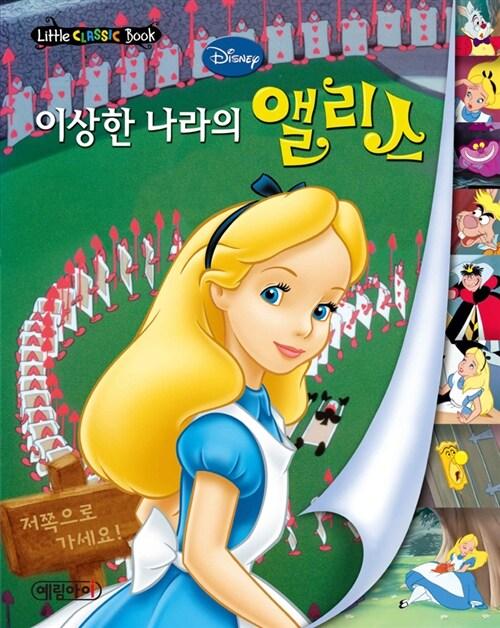 디즈니 이상한 나라의 앨리스